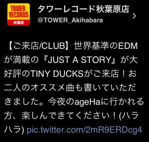秋葉原店Twitter