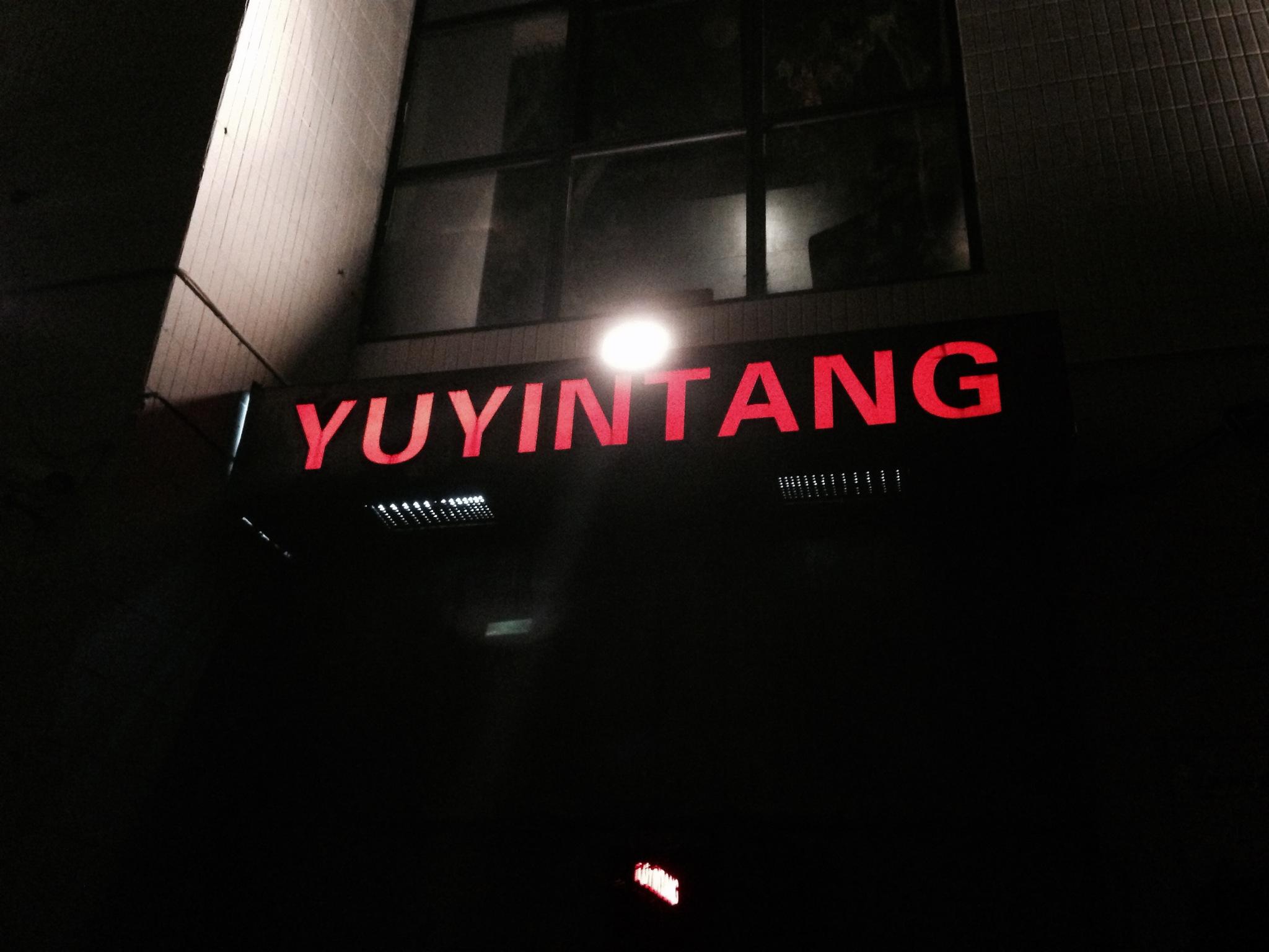 ラーメン 暖暮 / 拉面 暖暮(lāmiàn nuǎnmù)