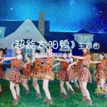SNH48 TeamX 『早安夢幻島』