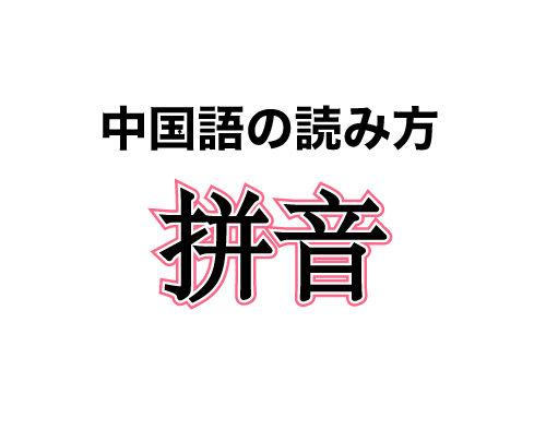 中国語の基礎002: 拼音(pīnyīn)