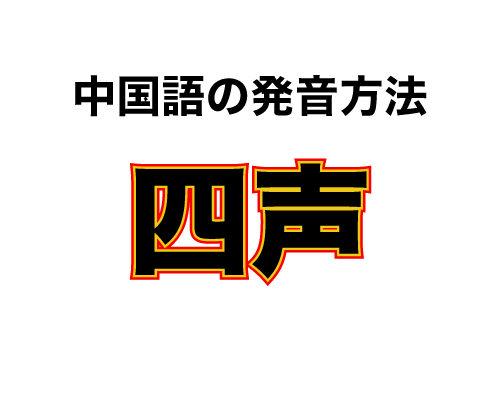 001:中国語の発音:四声(sì shèng)/ 音声付き